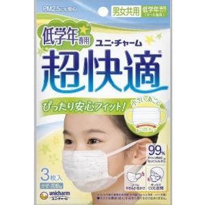 超快適マスク こども用 低学年専用タイプ 3枚入「新品」「キャンセル不可商品」