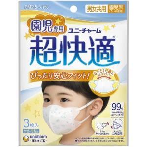 超快適マスク こども用 園児専用タイプ 3枚入「新品」「キャンセル不可商品」
