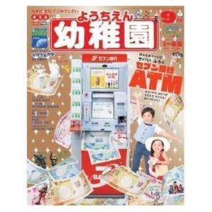 幼稚園 2019年 09 月号 雑誌 「付録:そっくりセブン銀行ATM」 「キャンセル不可」