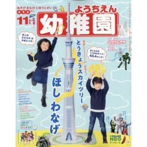 幼稚園 2019年11月号 雑誌 ようちえん 「付録 とうきょうスカイツリー ほしわなげ」 「キャンセル不可」