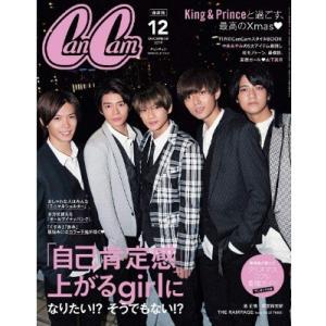 CanCam(キャンキャン) 2019年12月号 表紙:King&Prince  キンプリ「付録完備...
