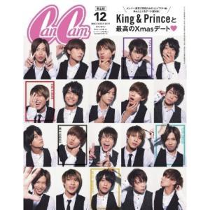 CanCam(キャンキャン) 2019年12月 増刊号 表紙:King&Prince(表紙違い版) ...