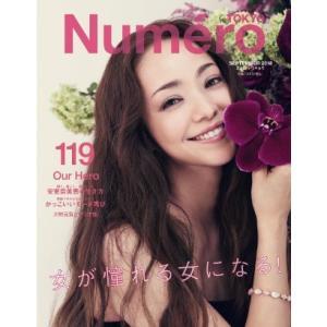 Numero TOKYO(ヌメロ トウキョウ) 2018年9月号 (安室奈美恵表紙バージョン) 「雑...