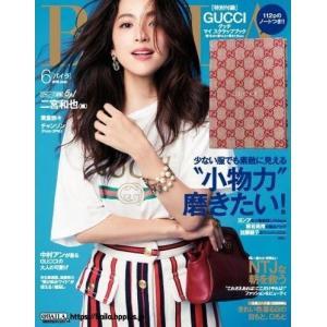 BAILA バイラ 2018年6月号 雑誌 グッチの付録付き 「新品 」「キャンセル不可」