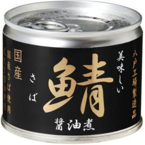 伊藤食品 美味しい鯖醤油煮 サバ缶 190g×4缶【キャンセル不可商品】