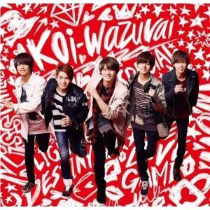 キンプリ koi-wazurai (初回限定盤A CD+DVD) (A5フォトカード付き) King & Prince 「予約受付中」「キャンセル不可」