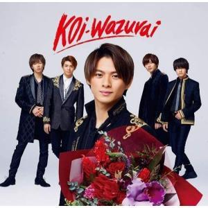 キンプリ koi-wazurai (初回限定盤B CD+DVD) (A6ステッカーシート付き) King & Prince 「予約受付中」「キャンセル不可」