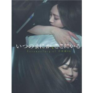 いつのまにか、ここにいるDocumentary of 乃木坂46 ドキュメンタリー オフ 乃木坂46 映画パンフレット  「新品」「キャンセル不可」