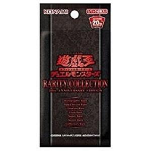 【新品】遊戯王OCG デュエルモンスターズ RARITY COLLECTION レアリティ・コレクション【Single Pack】 4枚入り 5パック 【キャンセル不可商品】