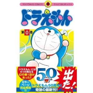 ドラえもん 0巻 (てんとう虫コミックス)(コミック)「新品:現品あり」「キャンセル不可」