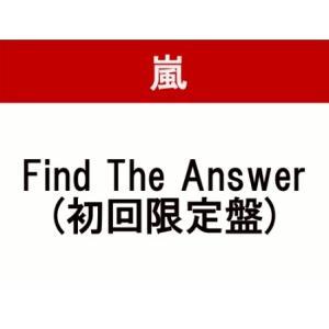 【新品】 嵐 Find The Answer 【初回限定盤(CD+DVD)】【キャンセル不可】