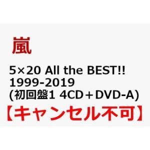 「現品あり」嵐 ARASHI 5×20 All the BEST!! 1999-2019 「初回限定盤1」(4CD+DVD)「新品」「キャンセル不可」
