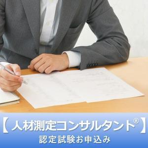 人材測定コンサルタント認定試験お申込み(2分野同時受験)|wonder-box