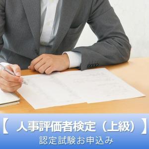 人事評価者検定(上級)認定試験お申込み|wonder-box
