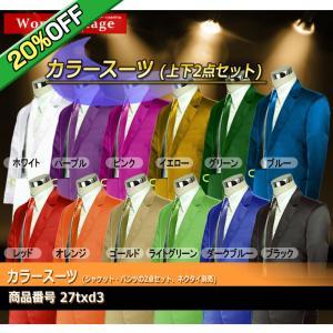 スーツ カラースーツ ドレススーツ 2ボタン 忘年会 新年会 カラフル ステージ衣装 27txd3