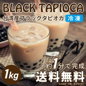 送料無料 ブラックタピオカ 冷凍 1kg 台湾 瞬間解凍 業務用 50杯分