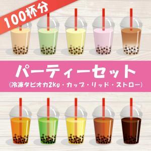 冷凍ブラックタピオカ 100杯分 カップ ふた ストロー 瞬間解凍 台湾産 業務用 イベント