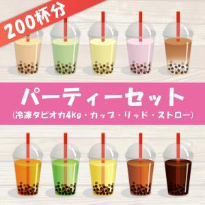 冷凍ブラックタピオカ 200杯分 カップ ふた ストロー 瞬間解凍 台湾産 業務用 イベント