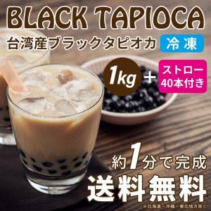 送料無料 ブラックタピオカ 冷凍 1kg ストロー40本付き 台湾 瞬間解凍 業務用 50杯分