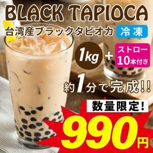 破格 990円 ブラックタピオカ 冷凍 1kg+ストロー10本付き 台湾 瞬間解凍 業務用 50杯分