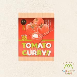 トマトカレー甘口(180g×2袋) ワンダーファーム|wonderfarm