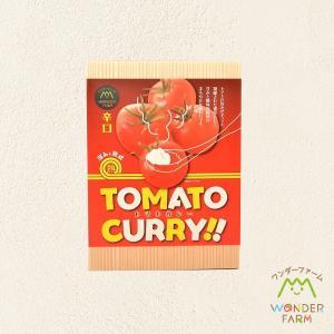 トマトカレー辛口(180g×2袋) ワンダーファーム|wonderfarm