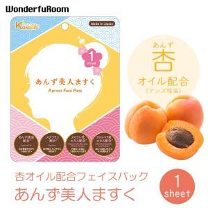 あんず美人ますく 杏オイル配合フェイスマスク アンズ核油 アプリコットオイル シートパック 送料無料|wonderfuroom