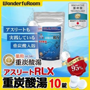 薬用 アスリート RLX  重炭酸湯 10錠 ホットタブ HotTab ほっとたぶ 入浴剤 重炭酸 タブレット 血行促進 ビタミンC 送料無料 ポイント消化|wonderfuroom