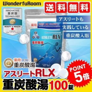 薬用 アスリート RLX 100錠 ホットタブ HotTab ほっとたぶ 重炭酸湯 入浴剤 重炭酸 タブレット 血行促進 ビタミンC 送料無料 ポイント5倍|wonderfuroom
