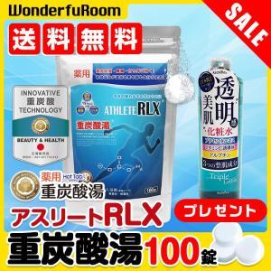薬用アスリート RLX 100錠 大容量 化粧水 プレゼント 重炭酸入浴剤 疲労回復 アスリート スポーツ選手 ホットタブ  血行促進 ビタミンC 送料無料|wonderfuroom