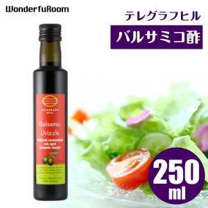 テレグラフヒル バルサミコ酢 250ml ニュージーランド産 軽い ブラウンシュガー 入り|wonderfuroom