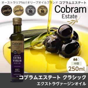 オリーブオイル エクストラバージン コールドプレス オーストラリア コブラムエステート クラシック 250ml|wonderfuroom