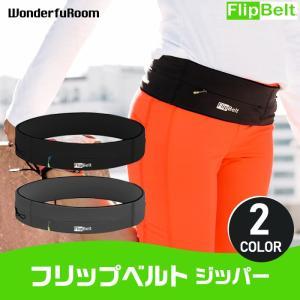 フリップベルト ジッパー FLIPBELT フィットネスベルト スポーツ用ウエストポーチ ウエストバッグ|wonderfuroom