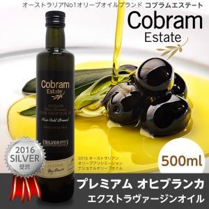 新油 オリーブオイル  エクストラバージン コールドプレス オーストラリア コブラムエステート プレミアム オヒブランカ 500ml |wonderfuroom