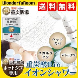 シャワーヘッド ヘッドスパ スカルプケア 重炭酸Bioイオンシャワー ホットタブ専用 |wonderfuroom