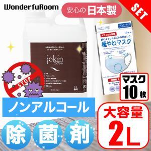 除菌剤 ノンアルコール 2L | 3層 マスク 10枚 プレゼント | 大容量 ウイルス 除菌 除去 日本製 空間 噴霧 化粧品成分 肌にやさしい 介護 除カビ 無臭 消臭|wonderfuroom