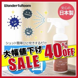 除菌剤 ノンアルコール ウイルス 除去 日本製 除菌 スプレー 280ml 空間 噴霧 化粧品成分 肌にやさしい 介護 除カビ 消臭 無臭 マスク併用 おすすめ|wonderfuroom