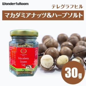 マカダミアナッツ & ハーブソルト テレグラフヒル 調味塩 30g テレグラフヒル ニュージーランド|wonderfuroom