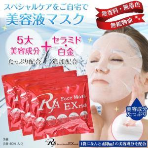 美容液シートパック120枚 フェイスマスク プラセンタ コラーゲン ヒアルロン酸 白金 プロテオグリカン 業務用|wonderfuroom