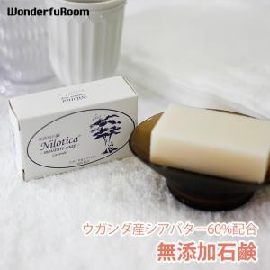 ニロティカモイスチャーソープ(ラベンダー)80g 無添加石鹸 ウガンダ産シアバター ヤシ油 オリーブオイル|wonderfuroom