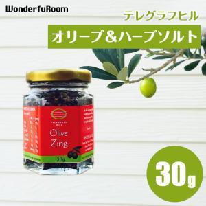 ハーブソルト シーズニングソルト 調味塩 塩 ニュージーランド産 オリーブ & ハーブソルト 30g|wonderfuroom