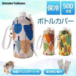 500ml用 ペットボトルカバー ペットボトルケース 保冷専用  軽量 アルミポケット ストラップ付 保冷剤2個付|wonderfuroom