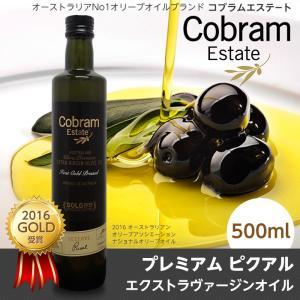 新油 オリーブオイル  エクストラバージン コールドプレス オーストラリア コブラムエステート プレミアム ピクアル 500ml|wonderfuroom