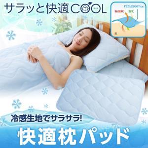サラッと快適COOL枕パッド ひんやり感 快眠|wonderfuroom