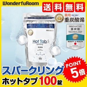 スパークリングホットタブ100錠 炭酸泉 重炭酸タブレット 5錠入りプレゼント 送料無料 ポイント5倍 wonderfuroom
