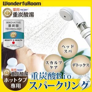 シャワーヘッド ヘッドスパ スカルプケア デトックス 重炭酸Bioスパークリングシャワー ホットタブ専用 |wonderfuroom