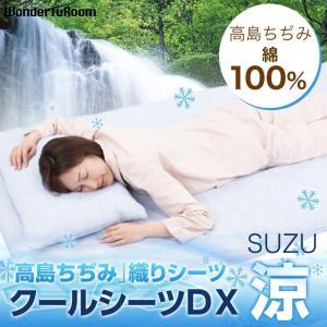 クールシーツDX「涼」 日本製 高島ちぢみ 綿100% キシリトール配合 快眠 シーツ 布団用 ベッド用 シングルサイズ|wonderfuroom