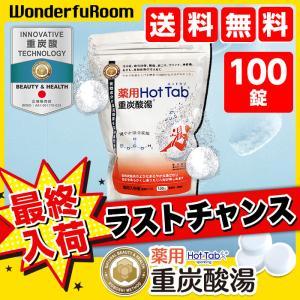 薬用ホットタブ重炭酸湯 100錠 送料無料 ポイント10倍 薬用 ホットタブ 重炭酸湯 重炭酸 タブレット 炭酸泉 炭酸 入浴剤|wonderfuroom