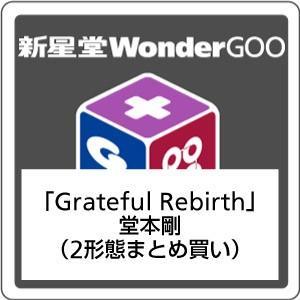 【先着特典付】堂本剛/Grateful Rebirth<CD>(2形態まとめ買い)[Z-4934]20160608|wondergoo