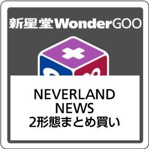 【先着特典付】NEWS/NEVERLAND<CD>(2形態まとめ買い)[Z-6013・6014]20170322|wondergoo